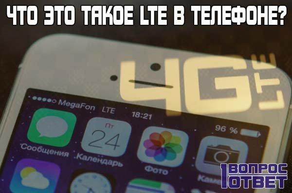 Что это такое LTE в телефоне?