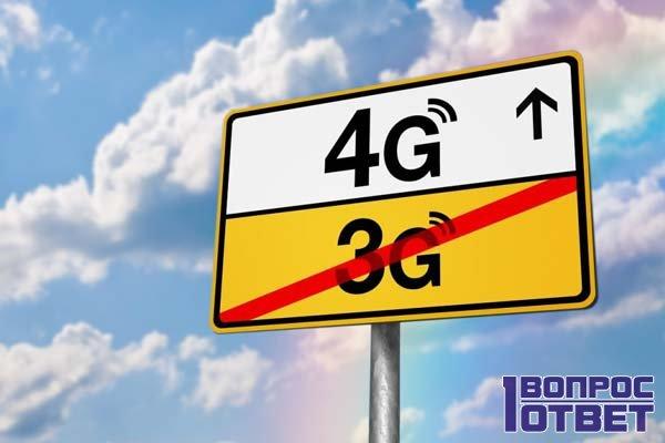 Отличия 4G от LTE