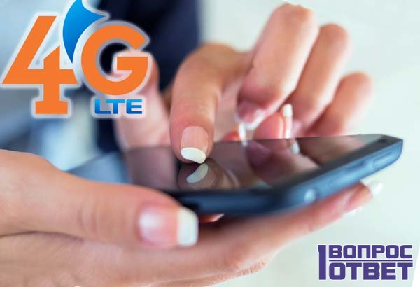 Максимальная скорость 4-го поколения в телефоне