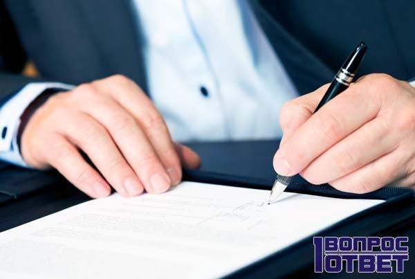 Подпись заместителя под договором