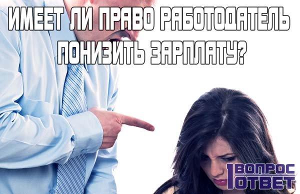 Имеет ли право работодатель понизить зарплату?