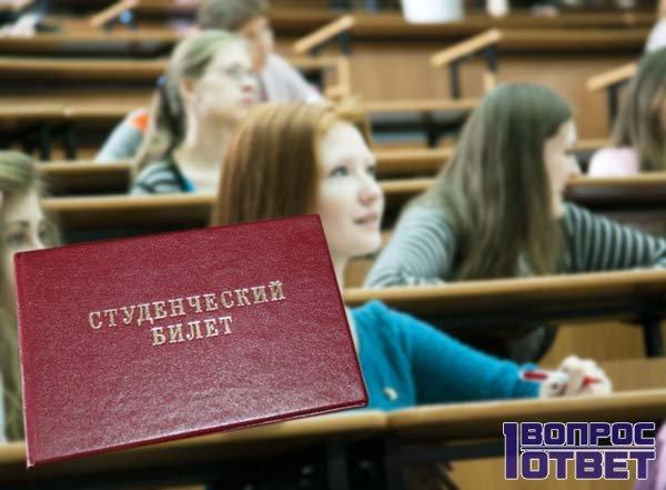 Обложка студенческого билета