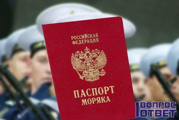 Паспорт моряка - образец