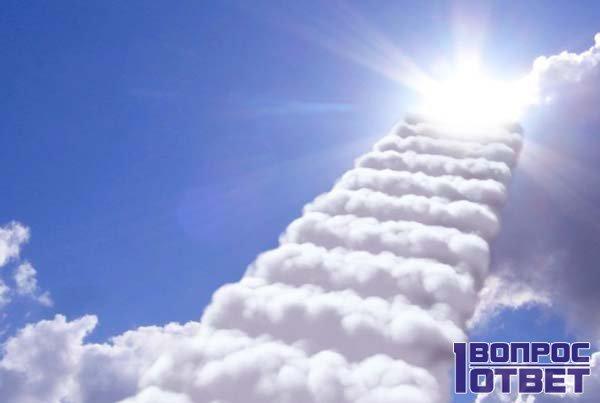 Дорога в небеса для умерших