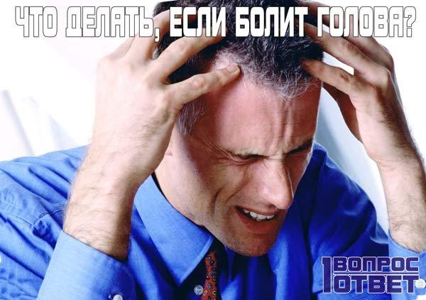 Что делать, если очень болит голова?