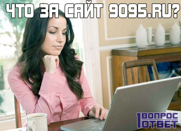 Что за сайт 9095 ru?