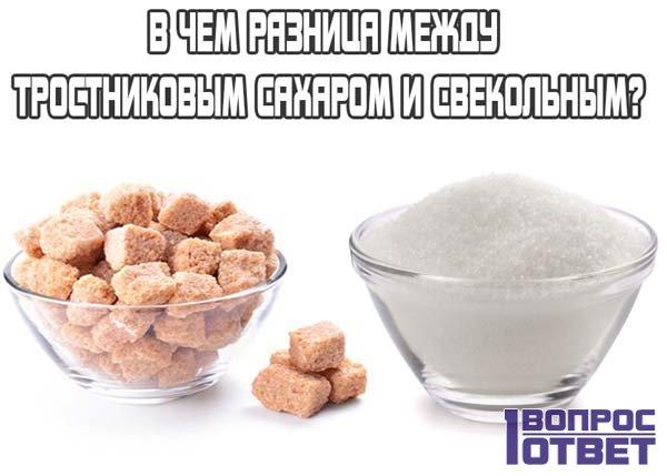 Тростниковый сахар и обычный - в чём разница