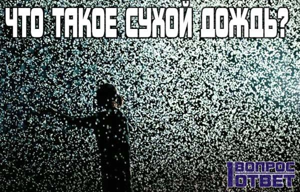 Что такое сухой дождь?