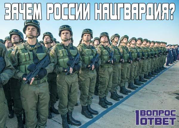 Зачем России нужна Нацгвардия?