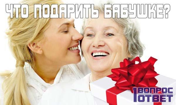 Что лучше подарить бабушке на день рождения?