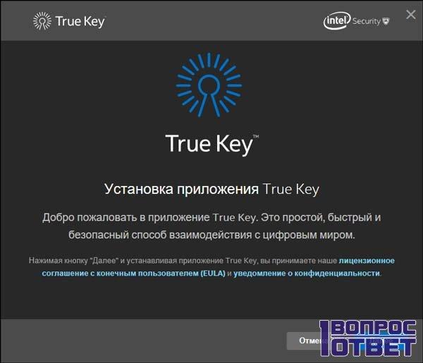 True Key - начало работы