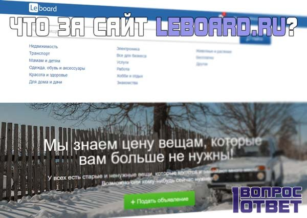 Для чего нужен сайт leboard ru?