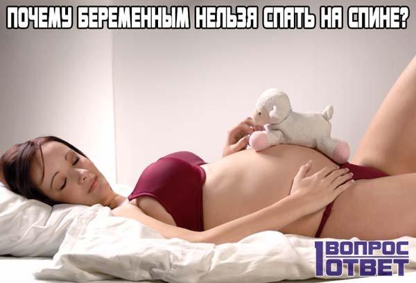 Почему беременным не желательно спать на спине?