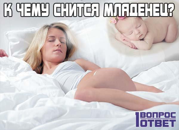 К чему может сниться младенец?