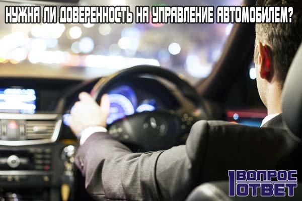 Нужна ли доверенность на управление автомобилем?