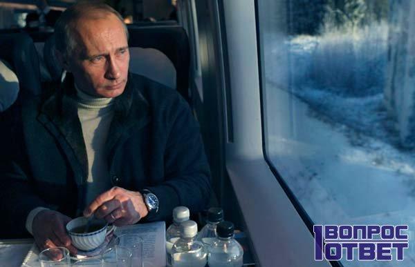 Едет с президентом в поезде