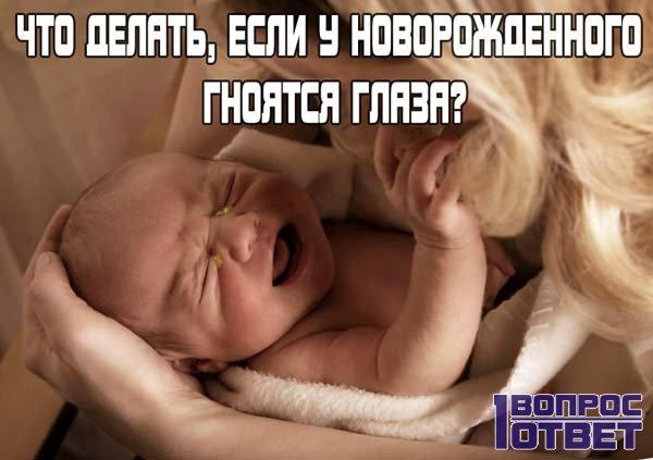 Что делать, если у новорожденного гноятся глаза?
