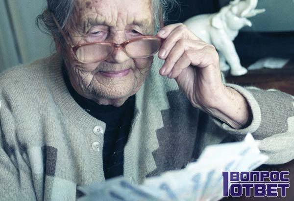 Бабушка получает пенсию наличными