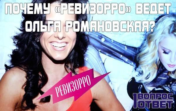 Почему «Ревизорро» будет вести Ольга Романовская?