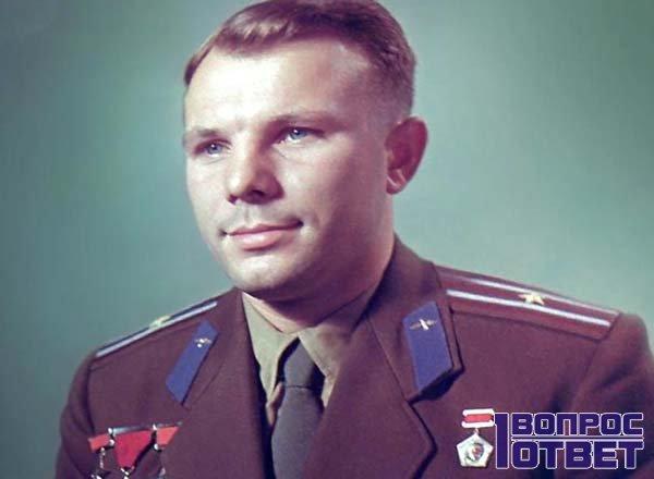 Гагарин - герой СССР