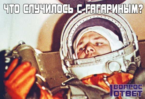 Что случилось с Гагариным?