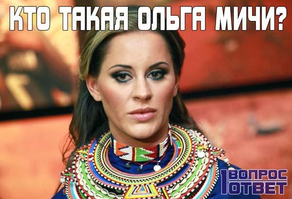 Кто такая Ольга Мичи?