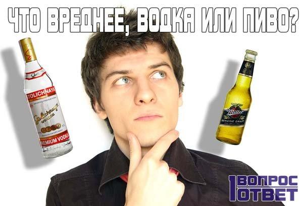 Что вреднее, водка или пиво?