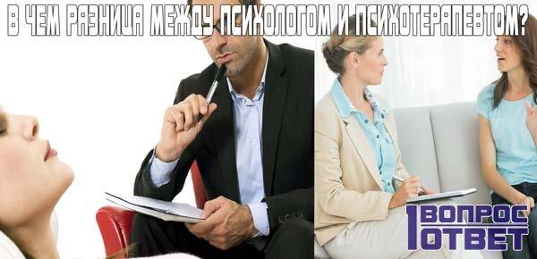 В чем разница между психологом и психотерапевтом?