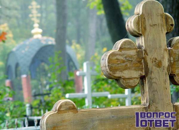 Кладбище в этот день не посещают