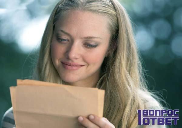 Девушка получила письмо и радуется