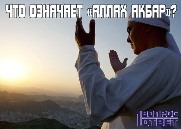 «Аллах акбар!» - что означает