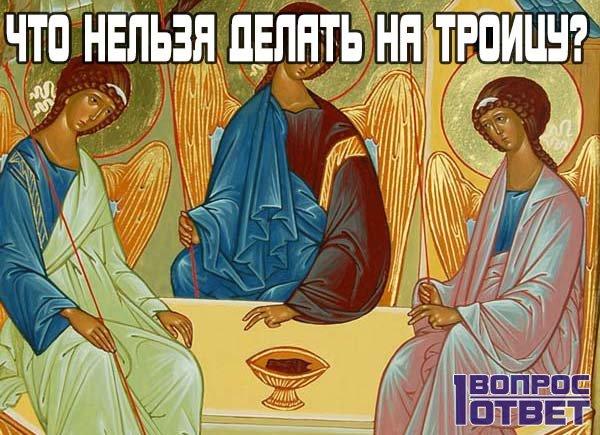 Что нельзя делать на Троицу?