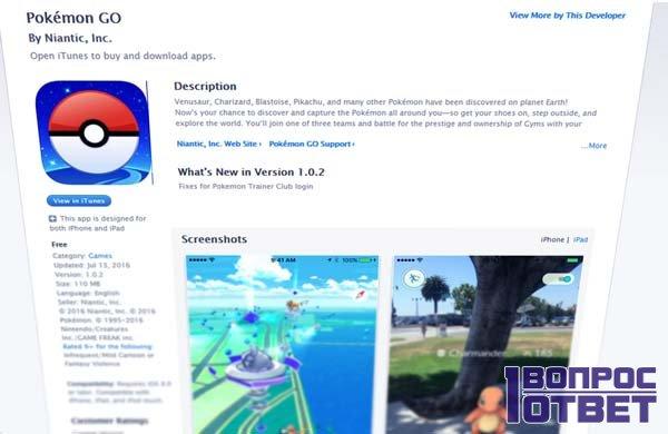 AppStore - страница приложения