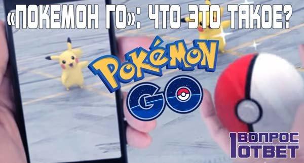 Что за игра «Pokemon GO»?