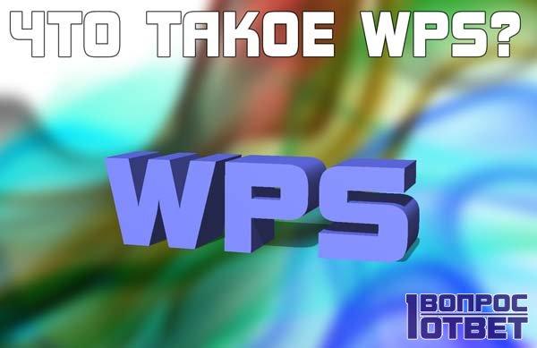Что такое WPS во всех сферах