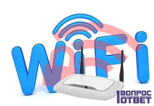Беспроводная защита wifi