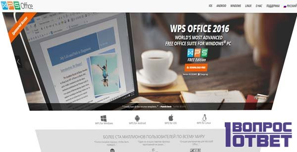 WPS Office - главная