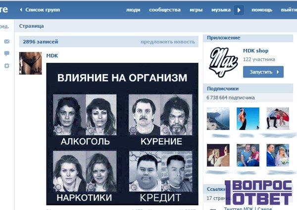 мемы Вконтакте - группа МДК