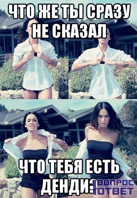 Мем из фото девушки