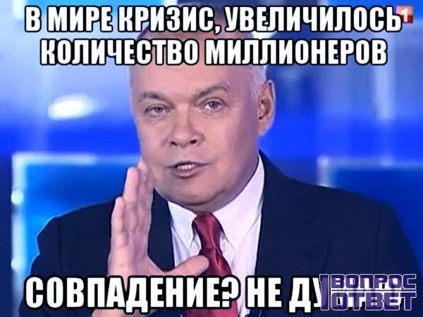 Самый популярный мем про Киселева