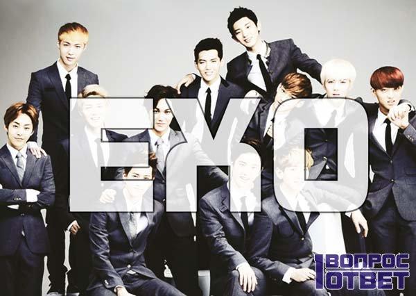 Состав группы Exo