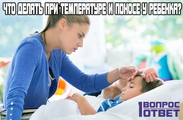 Что делать при температуре и поносе у ребенка?