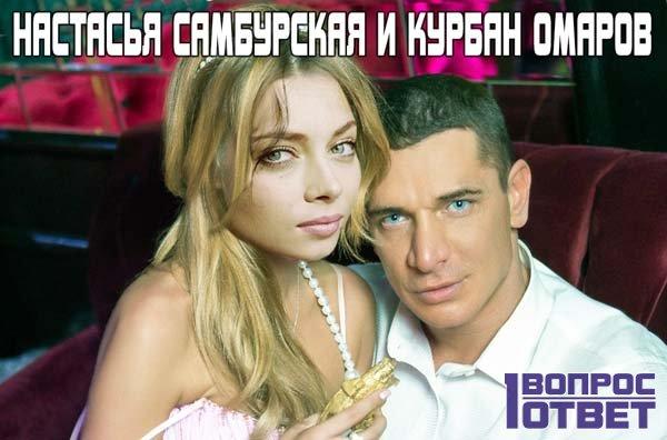 Личная жизнь Настасьи Самбурской и Курбана Омарова