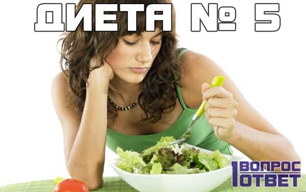 Что можно и что нельзя употреблять при диете №5?