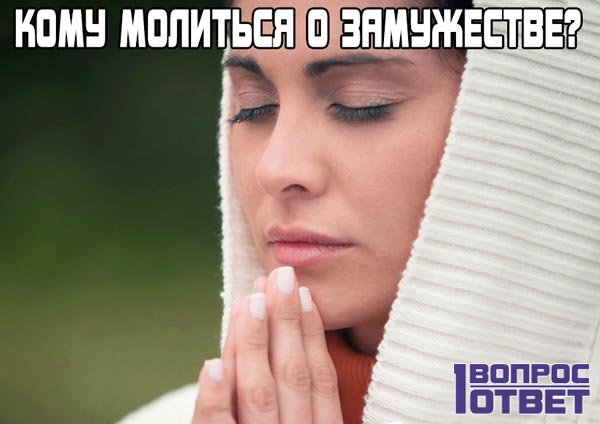 Кому нужно молиться о замужестве и личной жизни?