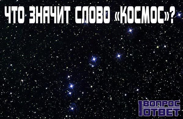Что означает слово «космос»