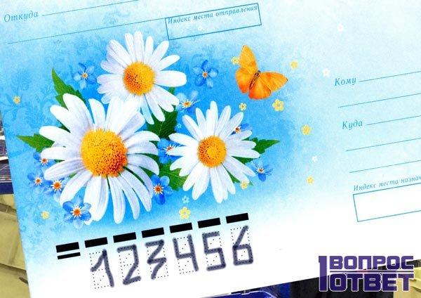 Почтовый индекс на конверте