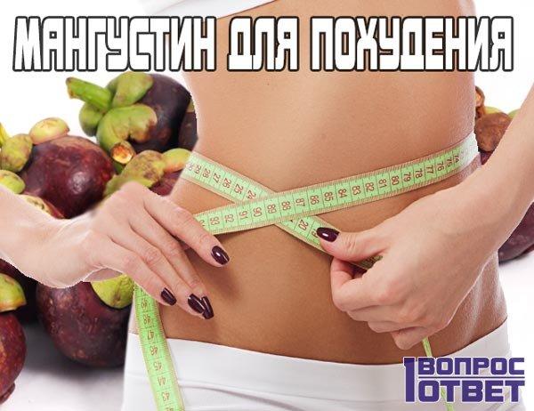 Мангустин для похудения отзывы
