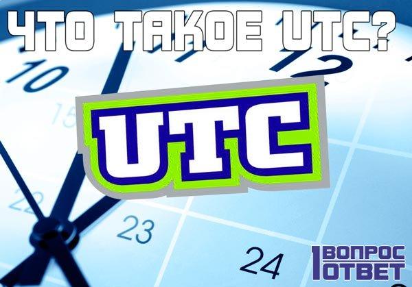 UTC - что это значит
