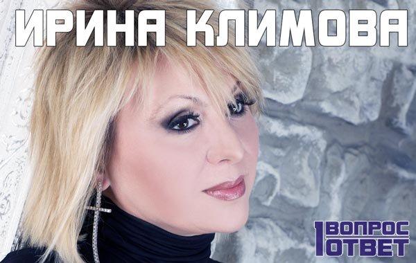 Биография и личная жизнь Ирины Климовой